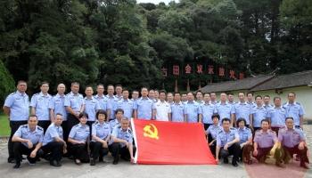 革命理想高于天 肇庆市公安机关领导干部党性锤炼专题培训班第三期来岩重走长征路