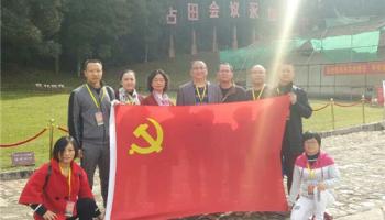 四川西充县委党校第一期党性万博全站专题培训班