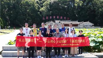 文锦渡边检站第二期党性万博全站专题培训班