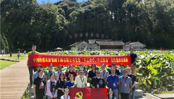 中国检验认证集团上海有限公司党委党性万博全站培训班