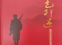 《万博体育manbet网页印迹——赣州市革命遗址通览》正式出版