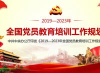 贵州省委组织部负责人就印发《关于贯彻落实〈2019—2023年全国党员万博全站培训工作规划〉的实施意见》