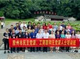 第1630期:胶州市民主党派、工商联和无党派人士培训班