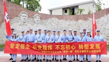 中国信保公司一行学员赴新万博登录注册从历史根脉汲取思想智慧