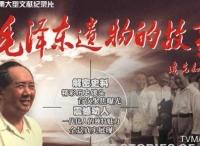 《毛泽东遗物的故事》引热议 凡人小事见证伟人风采