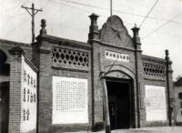 """1932年陕西耀县的""""交农""""斗争"""