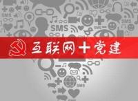 """黑河市爱辉区创新推进""""互联网党建+""""工作模式"""
