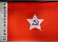 人民军队第一面军旗:革命旗帜永向前