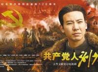 大型革命题材电视剧《共产党人刘少奇》今晚开播
