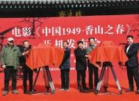 革命题材影片《中国1949·香山之春》在北京香山正式开机