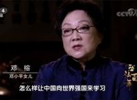 邓小平女儿、陈毅子女、周恩来侄女等万博体育manbet网页后代出镜纪录片《留法百年》都说了啥