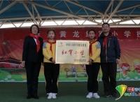 革命圣地延安四所红军小学授旗授牌仪式举行