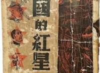 《中国的红星》尘封81载后得以再版