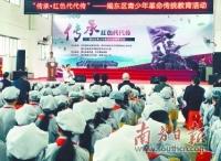 揭阳揭东革命老区开展革命传统万博全站周活动