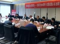 《改革开放40周年·大国议题丛书》出版座谈会在京举行