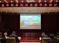 纪念革命先烈刘含初学术研讨会在西安召开
