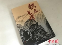革命历史题材长篇小说《铁血七曜》出版发行
