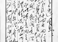 毛主席三封亲笔信:关心张云逸身体健康