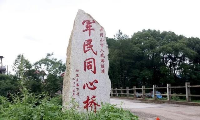 """井冈山,""""红军""""从未离开"""