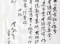 著名诗人贺敬之给东方红纪念园的一封信