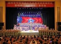 赣州市传唱诵读万博体育manbet网页经典活动启动暨唱响《长征组歌》音乐会举行