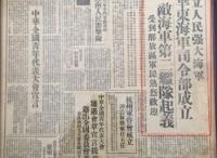 海纪馆获赠一份人民海军成立初期老报纸