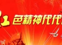 """""""娄底万博体育manbet网页故事""""征文启事"""