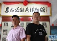 万博体育manbet网页文物收藏家:让文物讲述长征故事
