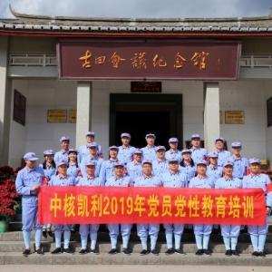 中核凯利2019年党员党性万博全站培训班