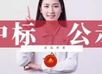 新万博登录注册万博体育manbet网页万博全站中心中标公示