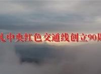 7月1日献礼中央万博体育manbet网页交通线创立90周年五集系列纪录片《永恒的血脉》正式开播