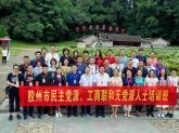 胶州市民主党派、工商联和无党派人士培训班
